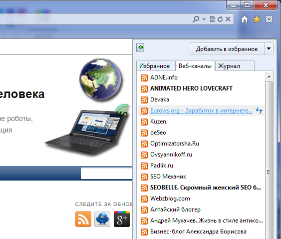 Панель RSS каналов в IE