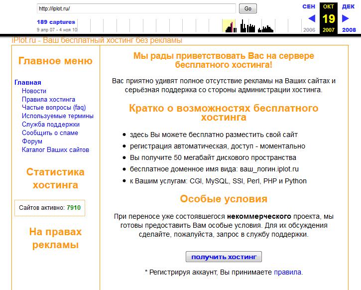 бесплатный хостинг с PHP и MySQL