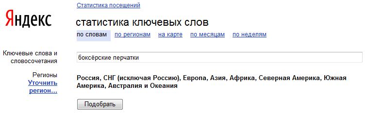 вордстат от Яндекса