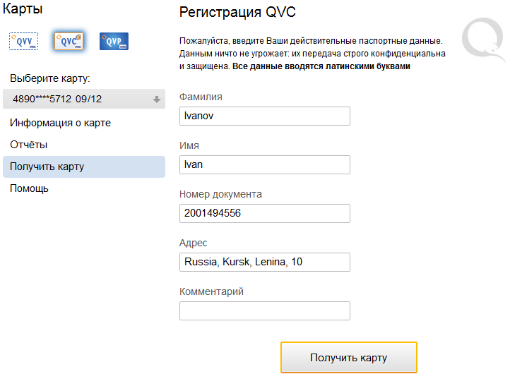 регистрация QIWI VISA Card