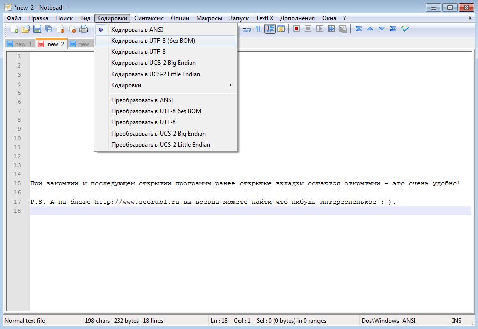 смена кодировки файлов на сайте