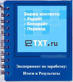 просроченный заказ на ETXT
