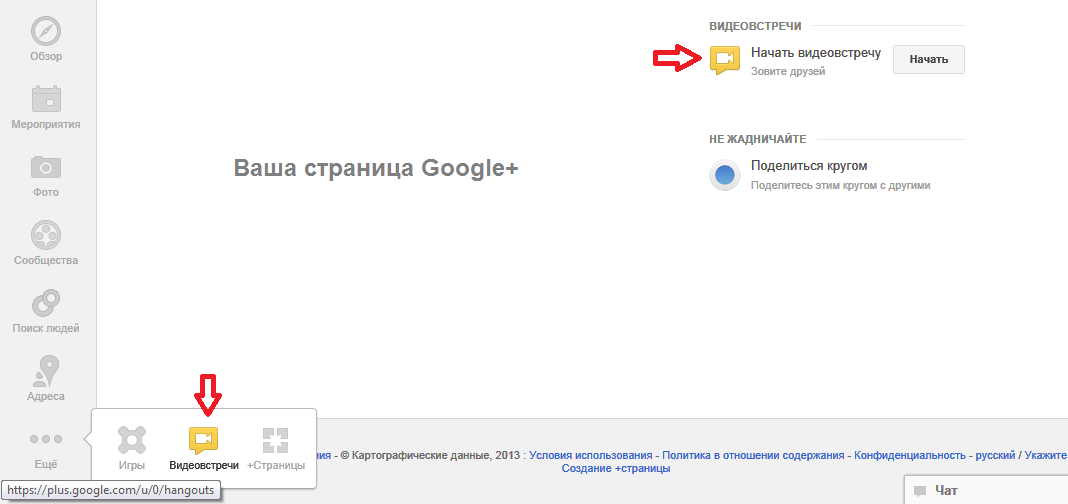 сервис Видеовстречи от Google