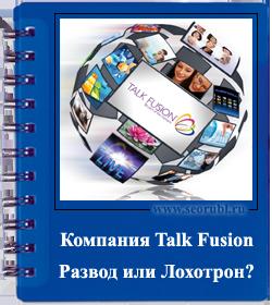 Обзор компании Talk Fusion