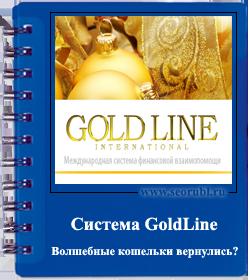 Развод Gold Line отзывы