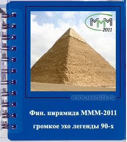 отзыв о ммм-2011