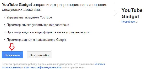 гаджет youtube для видеовстреч