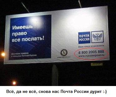 телефонный номер Почты России