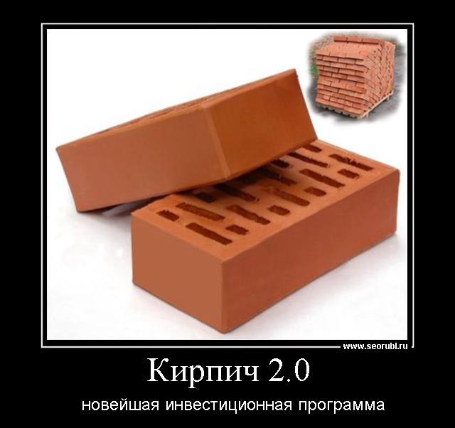 Инвестичионная программа красный кирпич 2.0