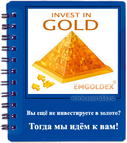 альтернативный обзор компании эмголдекс