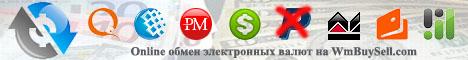 АПС WmBuySell - обменник электронных валют
