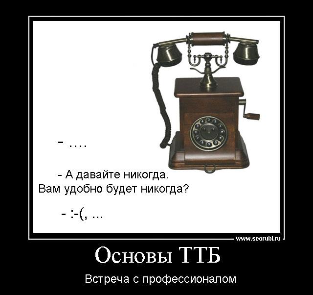 Работа с возражениями по телефону