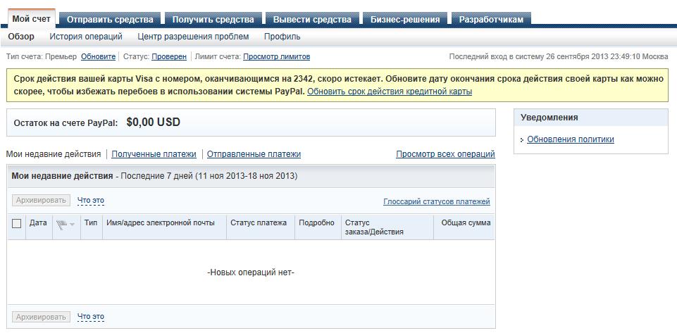 Истечение срока действия карты Visa PayPal