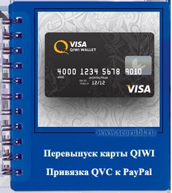 Перевыпуск QVC